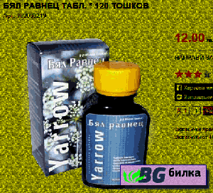 шишенце с таблетки бял равнец на д-р Тошков