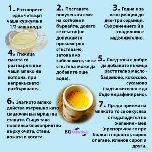 златно мляко рецепта