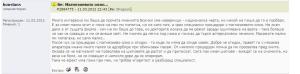 коментари за магнезиево олио