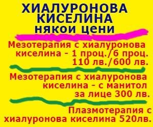 хиалуронова киселина цена цени