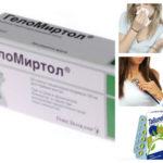 Геломиртол спасява от антибиотик при кашлица, настинка и синизут (Приложение, заместители и народни лекове с мирта)