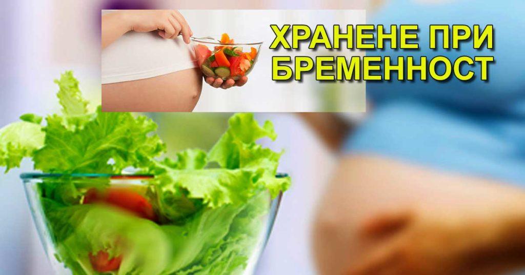 хранене при бременност - 01