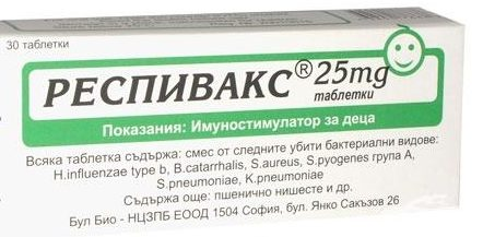 Ваксина респивакс