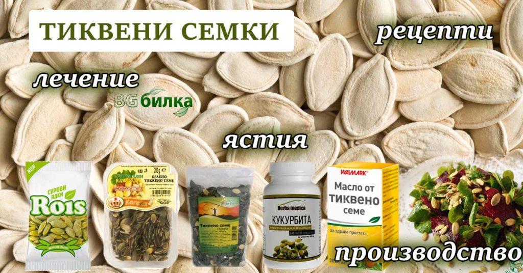 тиквени семки тиквено семе масло олио цена 01
