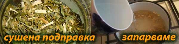 03 чай самардала билка подправка цена лечебни свойства