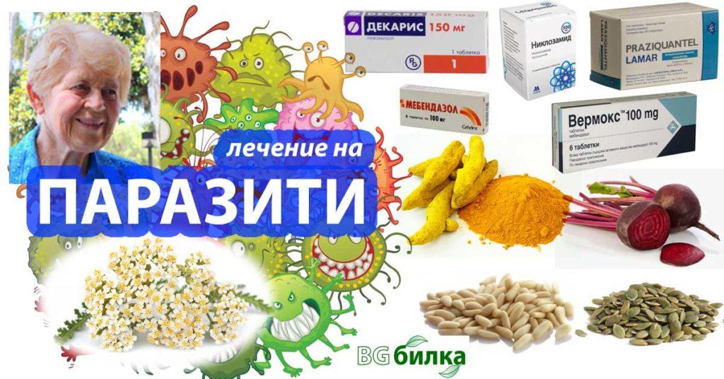 паразити в организма прочистване