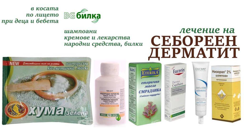 себореен дерматит глава лице коса крем лечение - 01