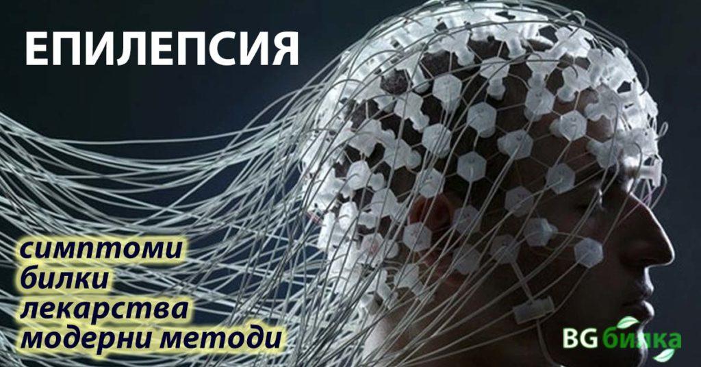 лечение на епилепсия, при деца, депакин, конвулекс, лекарства