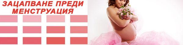 цветна бременност розово течение бледо