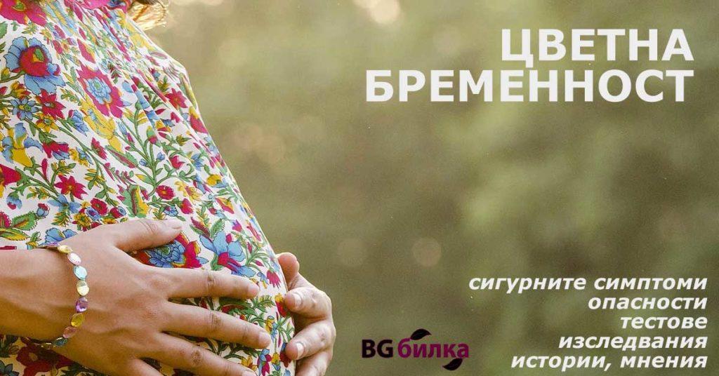 цветна бременност тест кървене цикъл симптоми признаци
