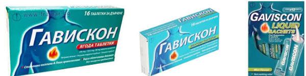 рефлукс езофагит лечение с гавискон