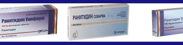 рефлукс езофагит ранитидин