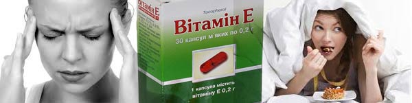 витамин е хормонален дисбаланс