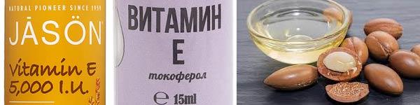витамин е био масло