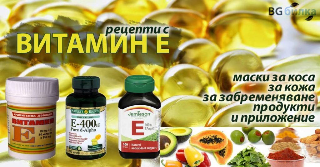 витамин е цена глицерин