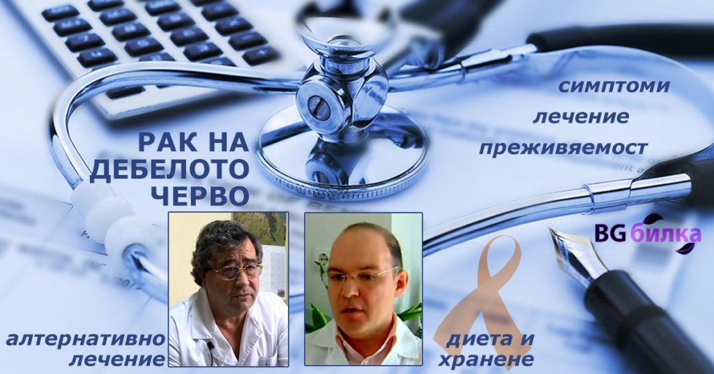 рак на дебелото черво: Симптоми, признаци, преживяемост