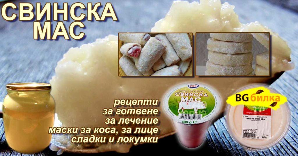 свинска мас ползи лечение сладки целулит
