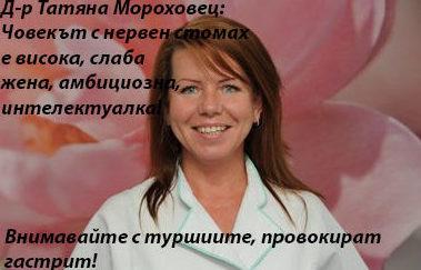 Д-р Татяна Мороховец нервен стомах