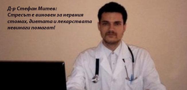 Д-р Стефан Митев нервен стомах