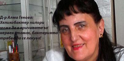 Д-р Алма Генова нервен стомах хеликобактер пилори
