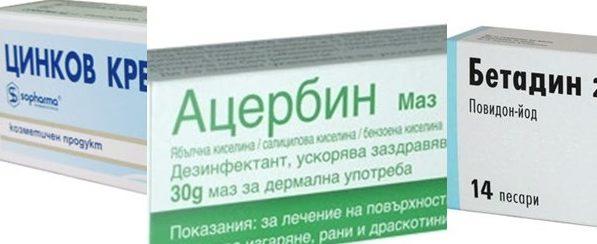 коларгол цинкова маз ацербин бетадин