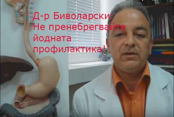 Д-р Илия Биволарски гуша базедова болест