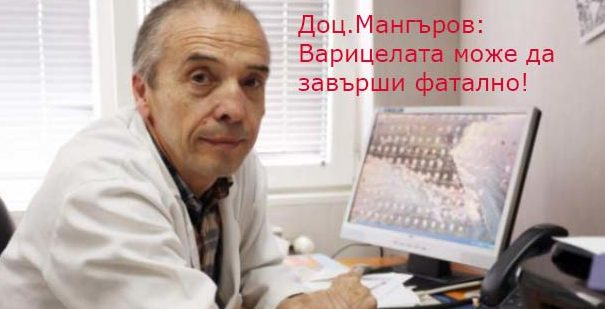 варицела лечение доц. Атанас Мангъров