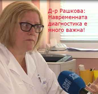д-р Величка Рашкова базедова болест лечение