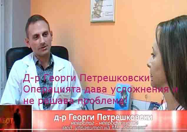 д-р Георги Петрешковски