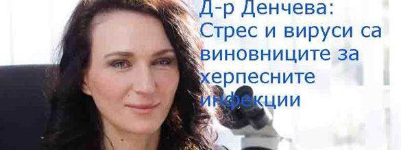 д-р Росица Денкова херпес зостер