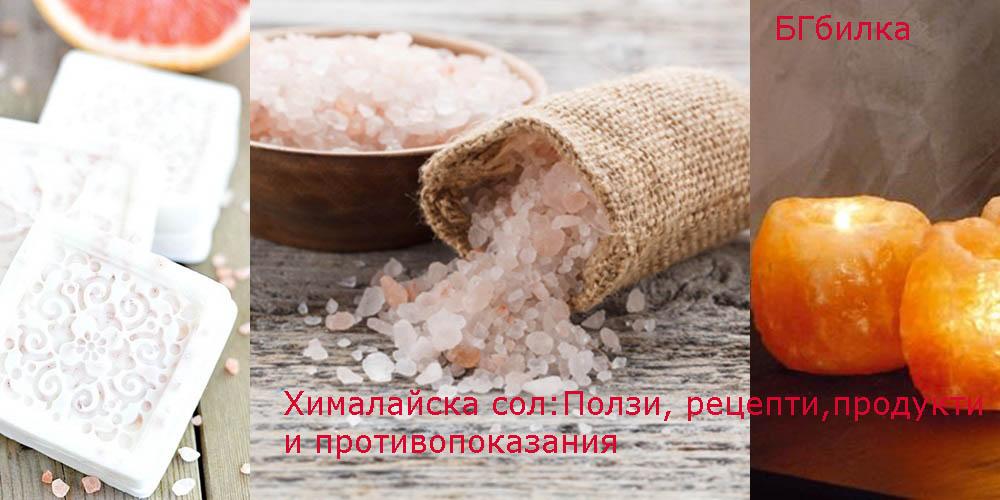 Хималайска сол: Приложение, отслабване