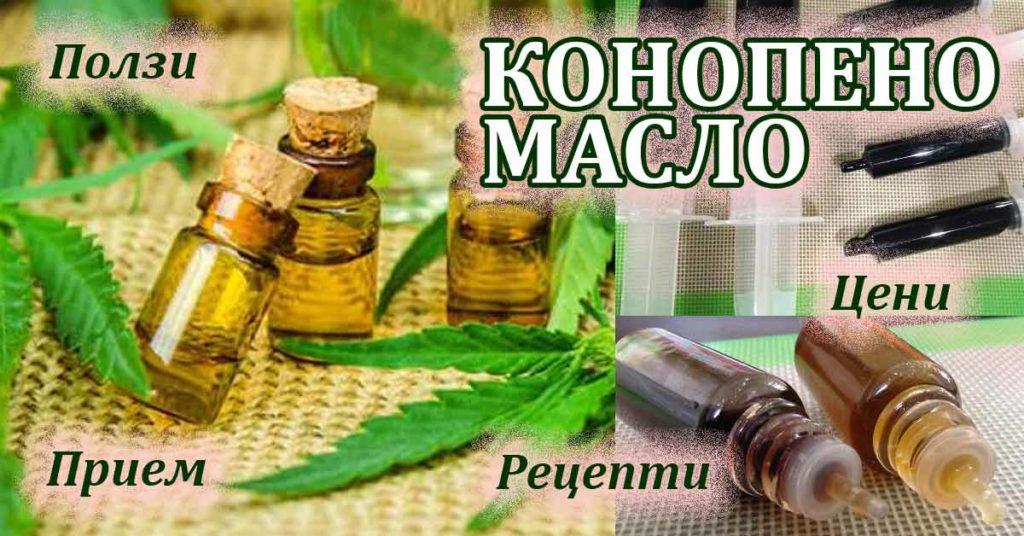 конопено олио (масло) ползи, прием, цена, рецепти - 928