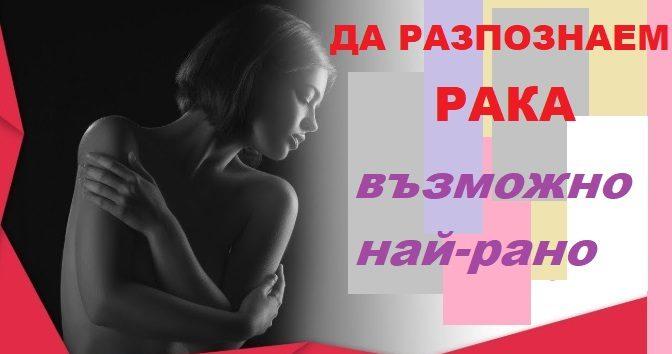 Рак на гърдата: Симптоми и лечение